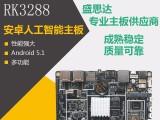 ARM主板定制开发供应商 盛思达