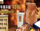 肯德基一样火爆的初客西式快餐加盟【【快餐加盟官网】