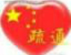 广州市荔湾区芳村疏通厕所