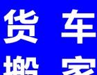 江门、珠海、惠州、汕尾往返尾板箱大小货车搬家、搬厂