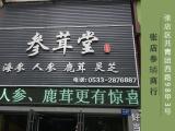 淄博临淄区长白山人参 价格