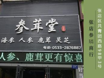 淄博临淄区张店淄博临淄区人参 销售