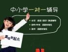 上海小学六年级英语,初中一对一辅导班,高中语文辅导培训机构