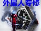 东单外星人维修站北京外星人上门清灰