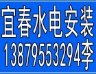 宜春专业电工,宜春水电安装,专业有电工证,安全放心