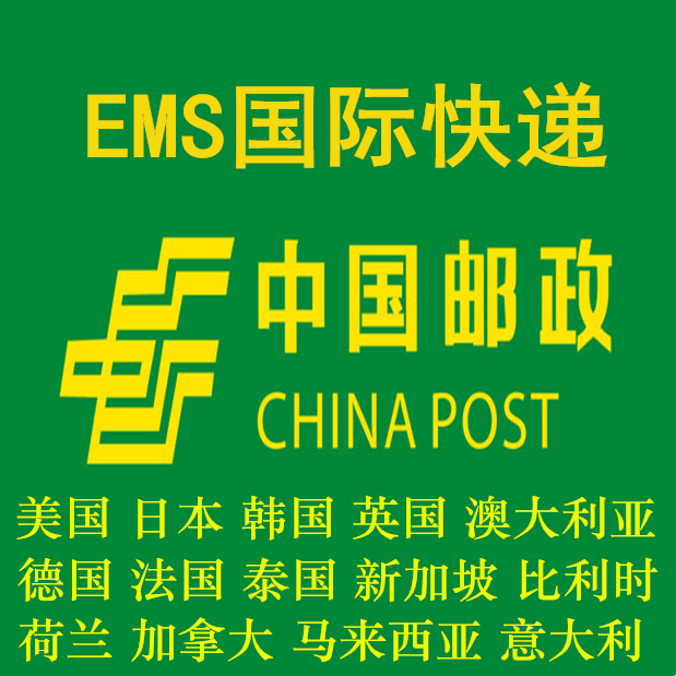 宜兴邮政EMS国际快递发到韩国日本美国加拿大澳大利亚国际快递