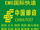 徐州邮政EMS国际快递 从徐州邮寄衣服包裹食品到日本国际快递