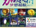 香港星力游戏第七代第八代移动电玩城找我买断或加盟代理放心省心