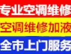 上海浦东区张江空调不制冷铜管结霜维修加氟 中央空调清洗保养