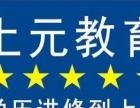 镇江大专本科升学历去哪里,镇江远程网络教育培训招生