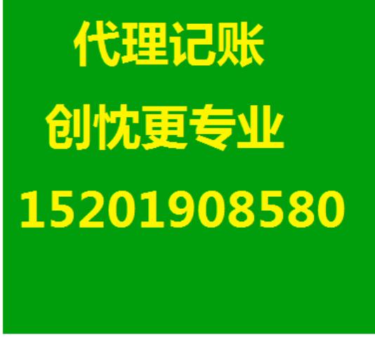 浦东金桥川沙周边找兼职会计财务代理记账公司注册公司年检清算