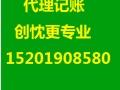 浦东浦建路周边找兼职会计兼职财务代理记账公司做账报税
