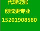 老闵行周边找兼职会计财务办理税务注册变更