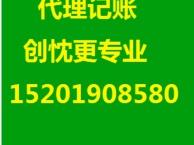 康桥镇高桥镇找兼职会计兼职财务办理税务年检清算咨询尹会计