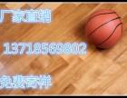 篮球运动地板 体育运动地板厂家 实木地板安装