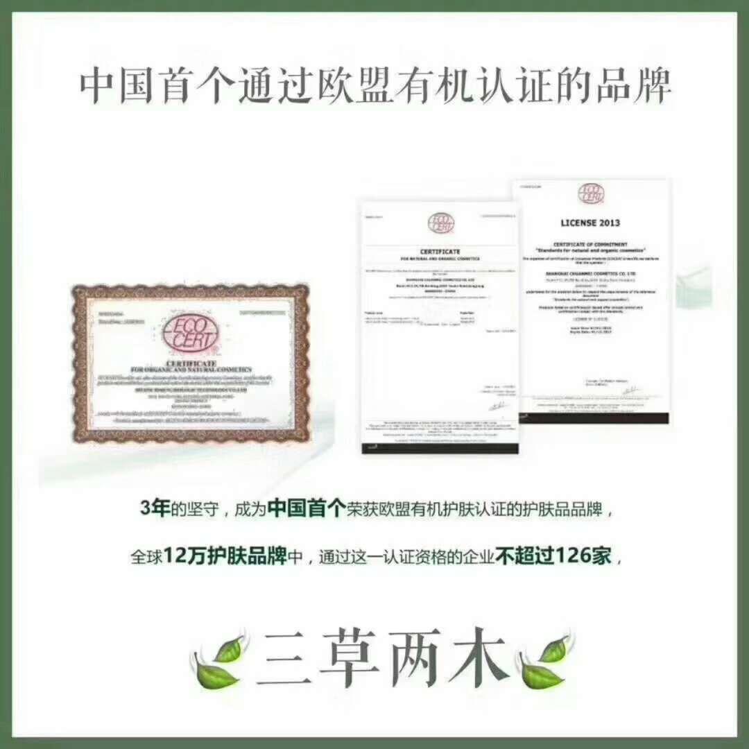 //三草两木招募宝妈代理商加盟招代理.直接招募.