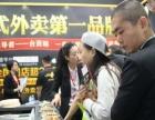 2016南京特许连锁加盟展加盟 卤菜熟食