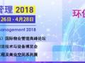 2018上海物业展 2018上海国际物业管理产业博览会简介