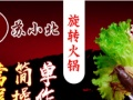 【苏小北旋转火锅官方网站】苏小北回转小火锅加盟费用