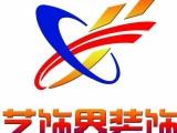 燕郊专业装饰装修 北京艺饰界装饰