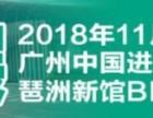 FIC2018广州食品添加剂和配料展