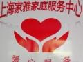 上海家雅家庭服务中心推荐育婴师 家雅护理 钟点工 保姆