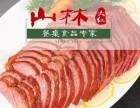 上海熟食连锁店加盟品牌 山林熟食加盟费用