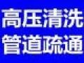 房山区长阳附近市政管道清淤公司