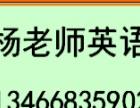 杨老师中高考英语一对一或小班 保提高