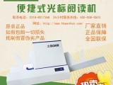 谷城县答题卡改卷机设备 品牌阅卷机销售