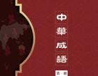 翰林鴻學中華成語幼小銜接