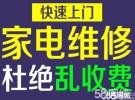 深圳光明专业空调维修 冰箱 洗衣机 热水器 各类家用电器