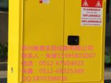 90加仑安全柜 保险柜 防火防爆柜 化学品存储柜工业用品药