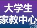 荆州一对一大学生兼职寒假家教上门辅导效果如何