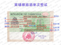 柬埔寨商务签1-3年有效期签证多次往返
