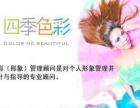 武汉四季色彩顾问培训,给你不一样的未来