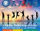 桐乡市成人学外语英语口语零基础日语培训班(天天教育)