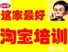 温州瓯海仙岩淘宝开店 美工培训 淘宝运营推广培训