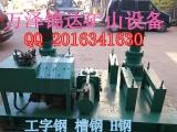河北邢台隧道施工液压工字钢弯拱机WGJ-250冷弯机价格