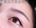 哇半永久纹绣6月中在惠州陈江爱尚艺美业培训学校开课啦