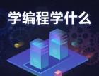 广州软件开发培训 Python编程 人工智能培训班