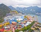 暑假狂欢游港澳玩四天三晚海洋公园 优惠价520