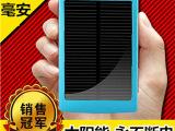 新款太阳能移动电源一件代发双USB输出厂家批发2万毫安充电宝