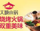 大城小锅涮烤加盟
