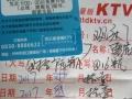 低价转让一张泸州泰乐迪KTV会员储值卡一张
