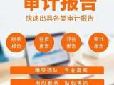 江汉区青年路附近代理幼儿园年检审计 清算审计 招标审计等