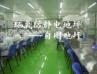 上海环氧地坪价格多少钱一平方