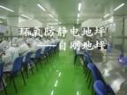上海环氧防静电地坪价格