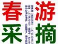 2017年平谷桃花节一日游/平谷石林峡+赏桃花一日游