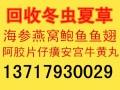 徐州市高价回收海参回收鱼翅回收鱼肚回收花胶回收干贝